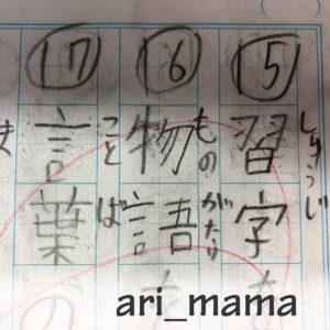 漢字の宿題ノート