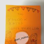保育園お誕生日カード