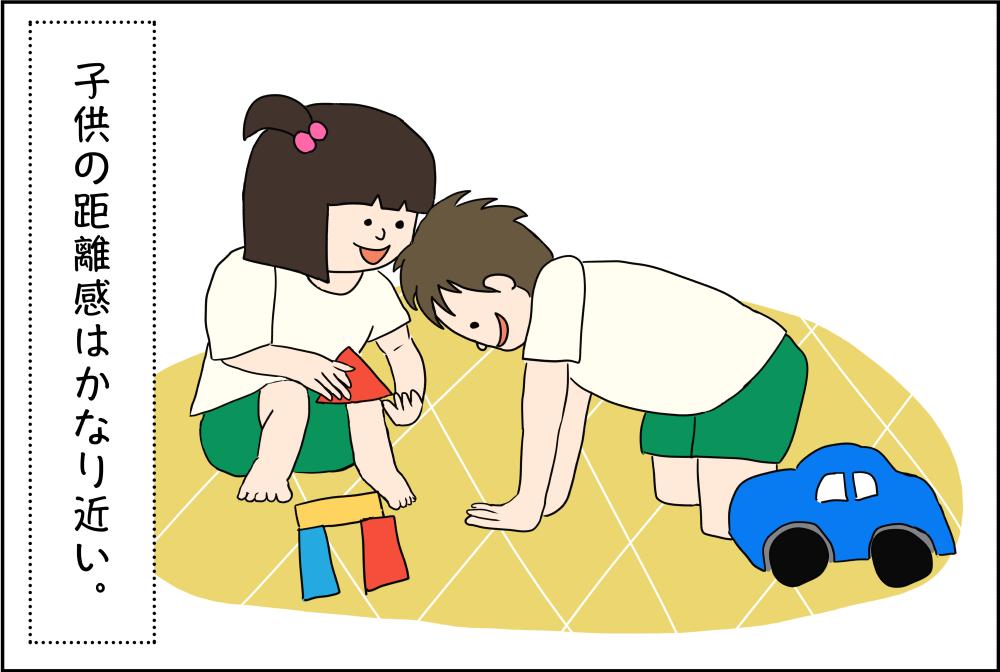 子供の距離感