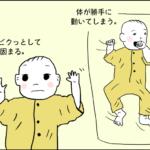 赤ちゃんビクッとなる