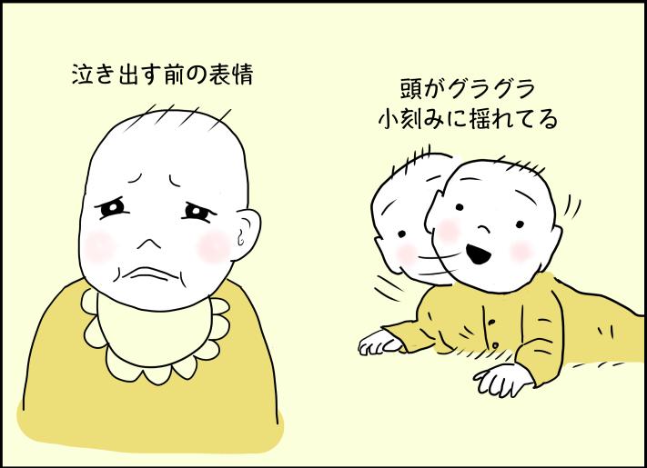 赤ちゃんグラグラ