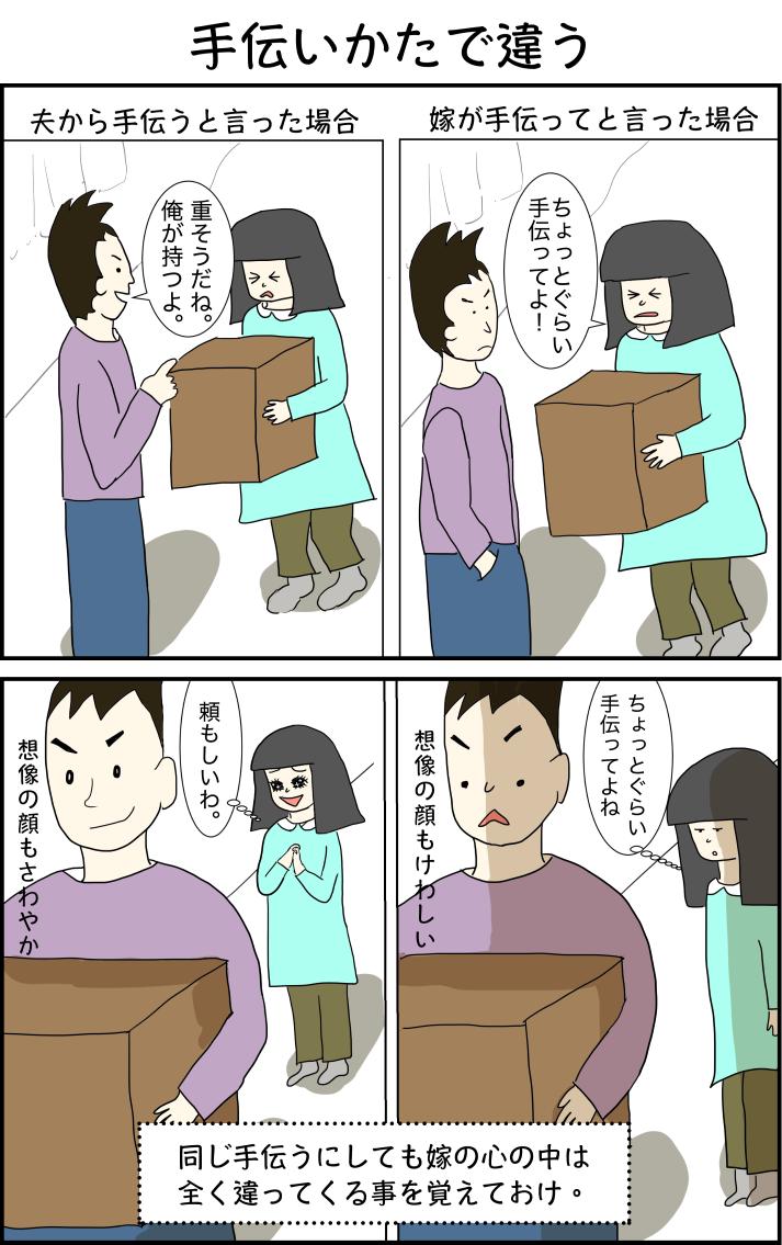 荷物を持つイラスト